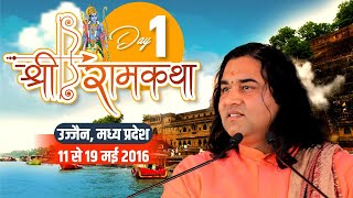 Shri Devkinandan Thakur Ji Maharaj || Shri Ram Katha Ujjain Day 01 ||11.05.2016