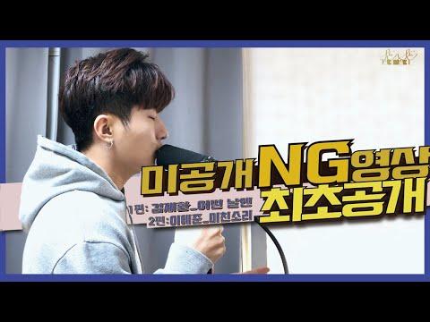 10000%라이브 영상 올립니다~ 김재환 (Kim Jae Hwan) - 어떤 날엔 (Someday) (사랑의 불시착 OST Part5) By SeSe쎄쎄 (+Behind NG영상)