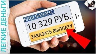 Заработок на телефоне 3000 рублей в день. нЕ #Заработок на мобильном приложении 2017