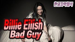 [한글자막] 빌리 아일리쉬 Billie Eilish - Bad Guy 가사해석