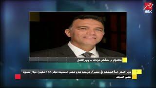 وزير النقل: الدولة تدعم تذكرة المترو بـ9 جنيهات.. وندرس زيادتها خلال الفترة المقبلة   المصري اليوم