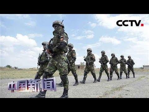 [中国新闻] 2019格鲁吉亚-北约联合军演拉开帷幕 北约不会为格鲁吉亚的安全背书 | CCTV中文国际