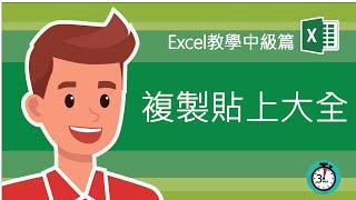Excel教學 貼上 |  多達21種貼上功能每一種都應該熟練掌握