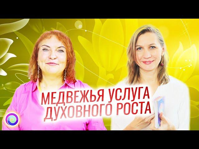 МЕДВЕЖЬЯ УСЛУГА ДУХОВНОГО РОСТА — Светлана Куракина, Мария Дивеева