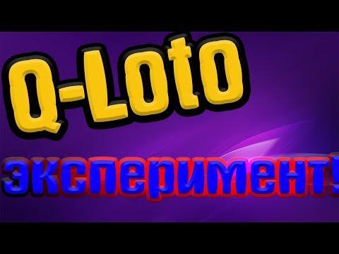 Q-LOTO:ЭКСПЕРИМЕНТ! СЕЗОН 1 ЧАСТЬ 7