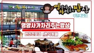 영양사가차려주는밥상 부천옥길점 반찬전문점 한식뷔페 SB…