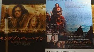 キングダム・オブ・ヘブン A 2005 映画チラシ 2005年5月14日公開 シェア...