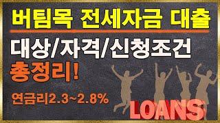 [스토리뱅크]2020년 버팀목 전세자금대출  받는방법/…