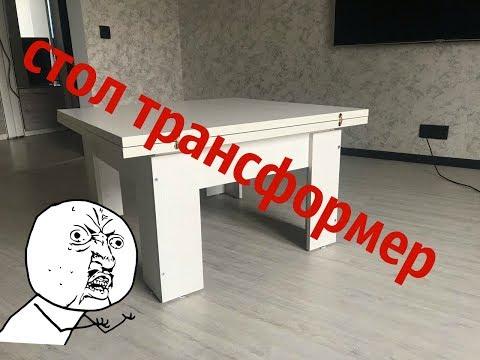 Обзор. Стол трансформер. Ами мебель