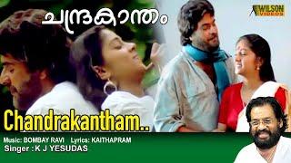 Chandrakantham Kondu Nalukettu Full Video Song   HD   Padheyam Movie Song   REMASTERED  