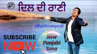 Download surinderjit maqsudpuri full song dil di rani presented by secure music.mpeg MP3 song and Music Video
