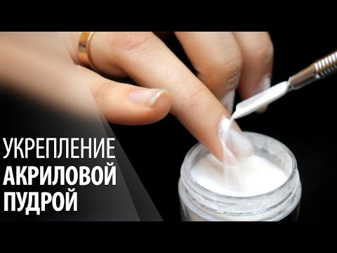 Как пользоваться пудрой для гель лака