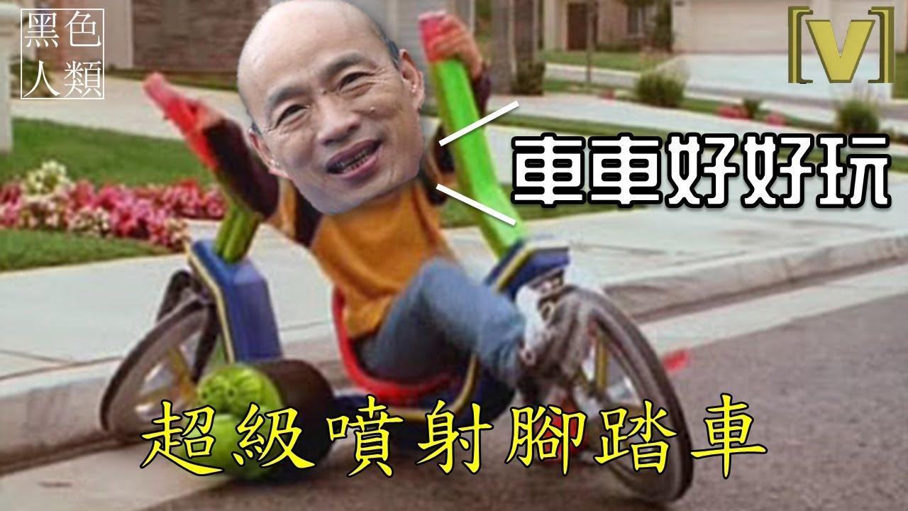 超級噴射腳踏車之頭頂涼涼腳踏車 韓國瑜meme 南方四賤客