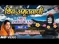 Shiv Amritwani Part 3 Anuradha Paudwal I Jyotirling Hai Shiv Ki Jyoti