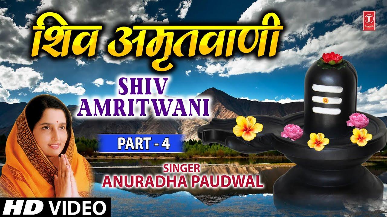 Shiv Amritwani Part 4 Anuradha Paudwal I Jyotirling Hai Shiv Ki Jyoti