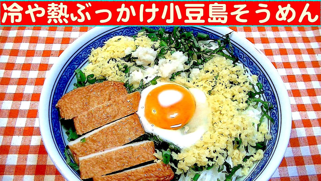 【一人deごはん】Let's eat at home!残り物をお片づけ!「冷熱ぶっかけ小豆島そうめん」