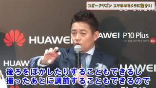 お笑い芸人のスピードワゴンが『HUAWEI P10・HUAWEI P10 Plus』発売記念...