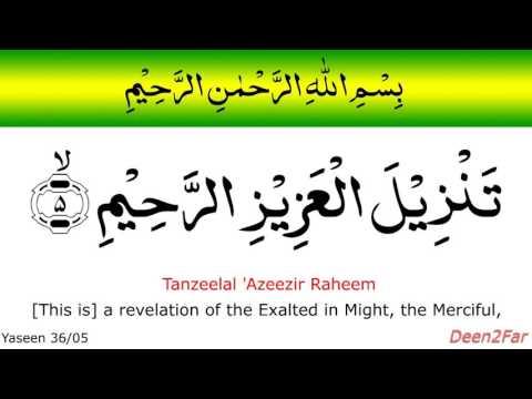 36-05 Surah Yaseen Sheikh Mishary Rashid Alafasy. Quran Learning 10 minutes a day