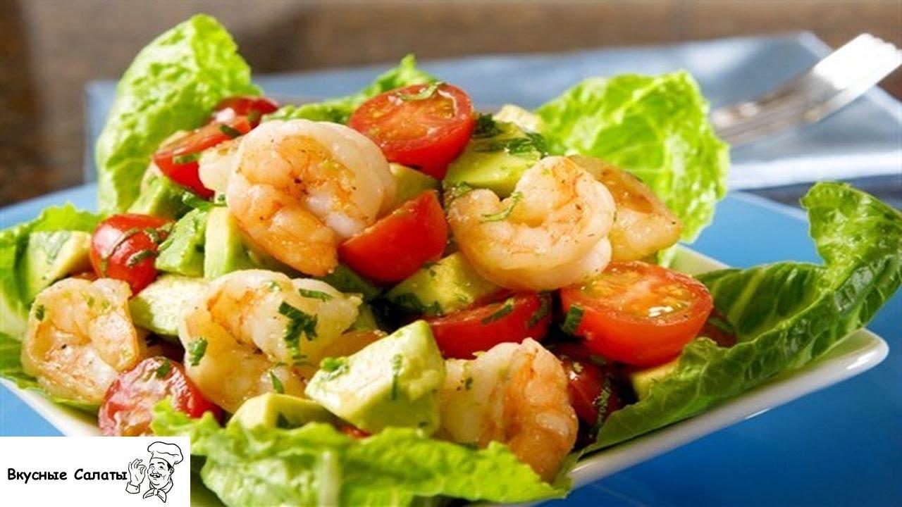 Салат с авокадо и креветками - YouTube