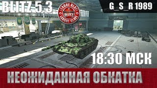 WoT Blitz -Обкатка Т-55а- World of Tanks Blitz (WoTB)