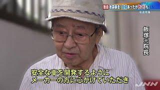 飯塚幸三元院長 単独取材「体力に自信あったがおごりも」【池袋暴走】