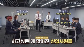 [ ㈜ SJ 글로벌] SJ GLOBAL Inc. Ep.1~3 Behind Film