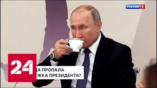 """Кто сломал Путину нос и куда пропал президентский стакан? Анонс """"Москва. Кремль. Путин"""" от 13.10.19"""