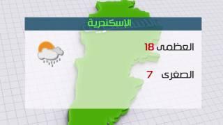 درجات الحرارة المتوقعة اليوم الثلاثاء 17/1/2017