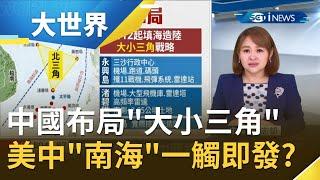 中國南海布局