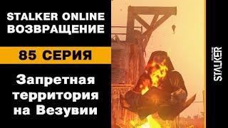 Запретная территория на Везувии / 85 серия / Stalker Online. Возвращение