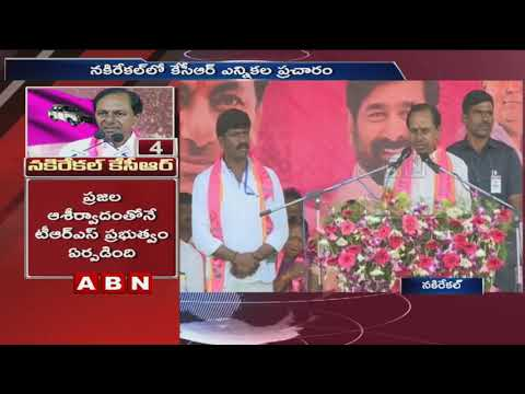 CM KCR Speech At Nakrekal Public Meeting | TRS Praja Ashirwada Sabha | Telangana Elections 2018