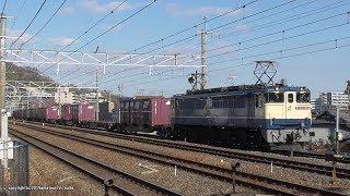 JR貨物 EF65 2068号機が牽引する5087レ貨物列車を山崎-島本間で撮影(H31.2.2)