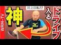 【元中国1位】最もバックドライブがかかるコツ(対上回転)【卓球知恵袋】 中国卓球 孟コーチ