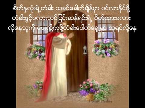 Myanmar Gospel Song: Ta Kar By San Pi w/ Lyrics