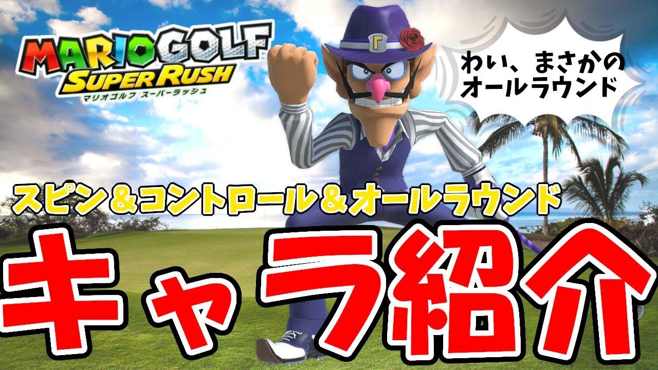 キャラ紹介コントロール&スピン&オールラウンド【マリオゴルフスーパーラッシュ】