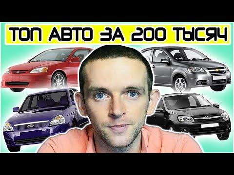 ТОП 10 Авто за 200 тысяч рублей на 2020. Как выбрать автомобиль. Что купить за 200к. Рейтинг машин