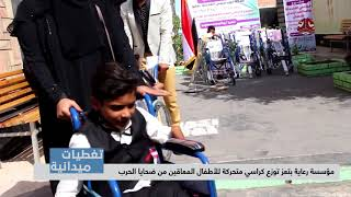تغطيات تعز |  مؤسسة رعاية بتعز توزع كراسي متحركة للأطفال المعاقين من ضحاياالحرب | يمن شباب