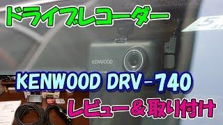 【ドラレコ】KENWOOD DRV-740のレビュー&取り付け