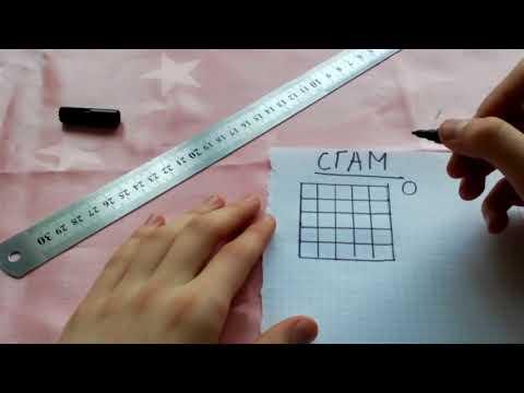 Cram на бумаге!!! очень интересная игра на бумаге.