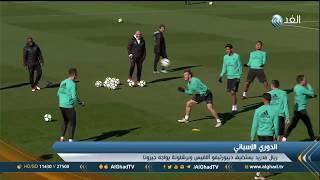 تقرير | ريال مدريد يستضيف ديبورتيفو ألافيس وبرشلونة يواجه جيرونا
