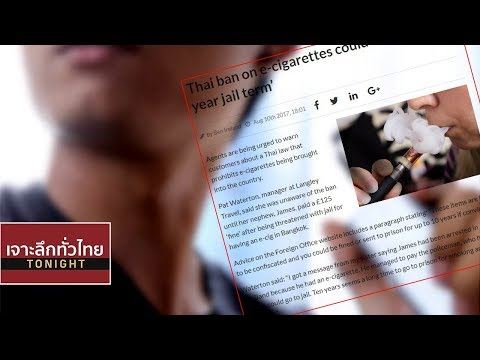 ย้อนหลัง สื่ออังกฤษแฉ! ตำรวจไทยตบทรัพย์บุหรี่ไฟฟ้า | 15 ส.ค. 60 | เจาะลึกทั่วไทย Tonight