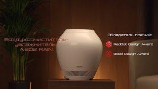 Очищение и увлажнение воздуха одним прибором: видеообзор A802 Rain