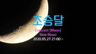 초승달(Crescent, New Moon) - Niko…