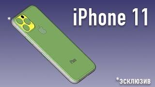 Эксклюзив: CAD-схема iPhone 11, слухи iOS 13 и анонс WWDC19 от Wylsacom
