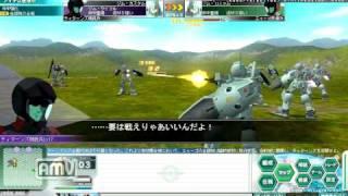 GNO3 エゥーゴ 特殊任務 輸送部隊攻撃(地上)