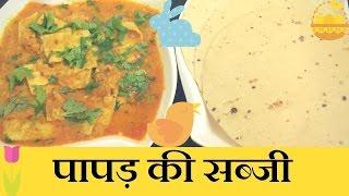दस मिनट में बनाये पापड़ की सब्जी - Papad Ki Sabji - Papad Curry - Rajasthani Curry Recipe