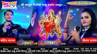 Hiral Raval | Sandip Bhagat | Norta Ni Radhiyadi Rat | New Song HD Video- Navratri Garba live Pogram