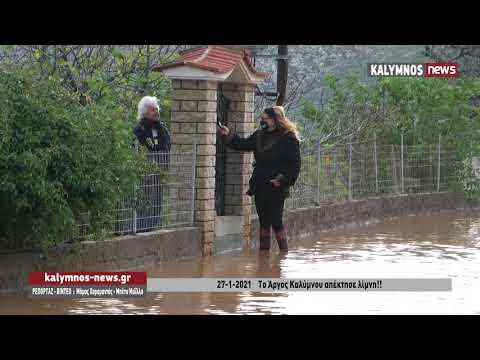 27-1-2021 Το Άργος Καλύμνου απέκτησε λίμνη!!