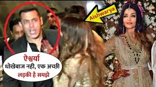 Salman Khan and Aishwarya Rai Respect Each Other In front of Media After Break Up | Best Moments