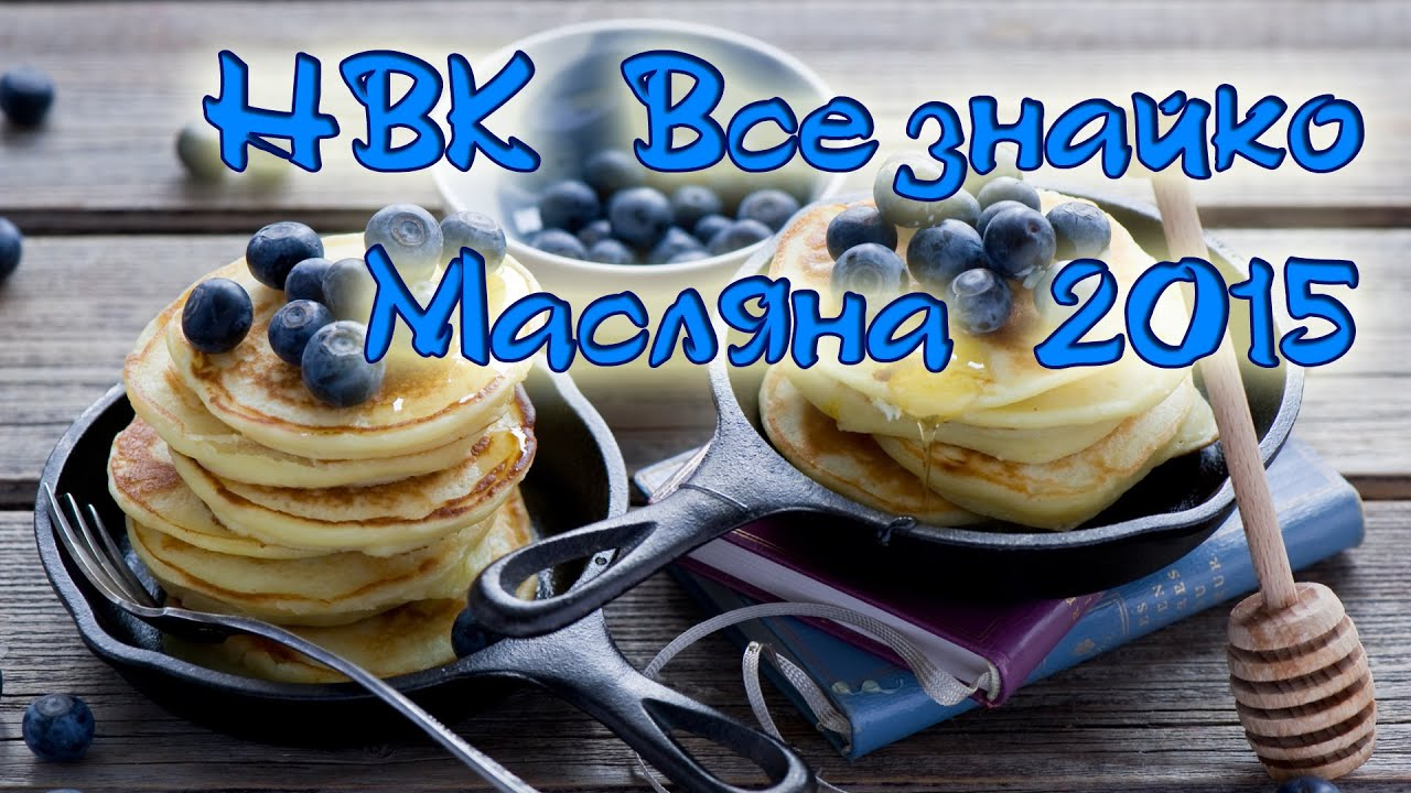 Backe Backe Kuchen Song НВК QuotВсезнайко Quot Масляна 2015 Оболонь Старша група
